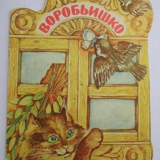 Максим Горький - Воробьишко. Книжка-игрушка. СССР, 1978