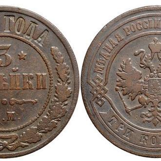 3 копейки 1872 года №4437