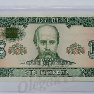 """Банкнота Украины 100 грн. / 1992 г. / Unc / """"Неплатіжні"""""""