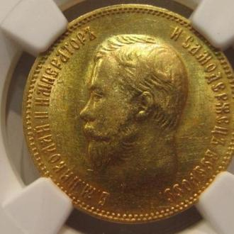 10 рублей 1899