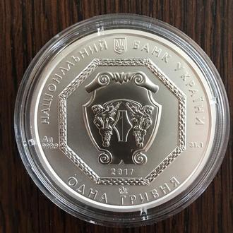 инвестиционная монета номиналом 1 Грн 2017 год