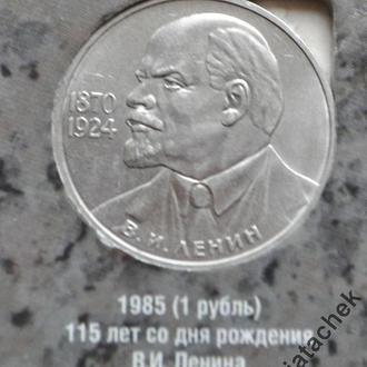 1 рубль 115 лет со Дня рождения В. И. Ленина Ленин в галстуке 1985 г
