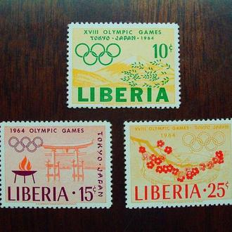 Либерия.1964г. Летние олимпийские игры. Полная серия. MNH