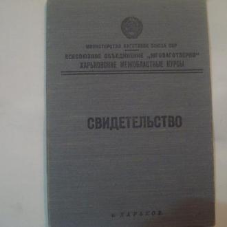 Свидетельство курсы служебного собаководства  1952 г.