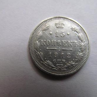 Россия  15  копеек 1912  год