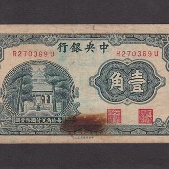 10 центов Старый Китай .
