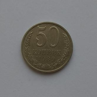 50копеек 1989г