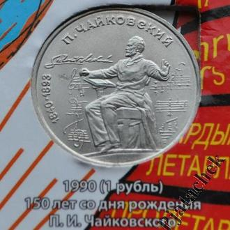 1 рубль Чайковский 1990 г. UNC