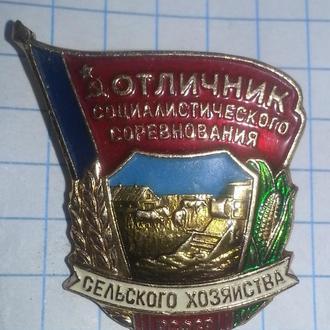 """Знак """" Отличник Социалистического соревнования сельского хозяйства"""", СССР, 1970 гг."""