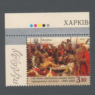 Украина**. І.Ю.Репін. Запорожці пишуть листа турецькому султану. 1889-1896. 2014