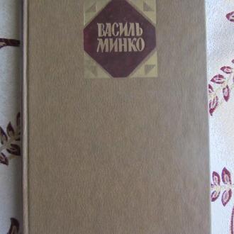 Минко В. Вибрані твори в двох томах. ТОМ ДРУГИЙ