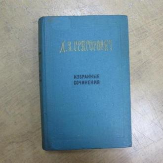 Григорович Д.В. Избранные сочинения