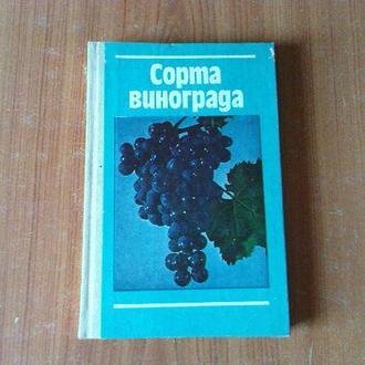 Докучаева Е.Н., Комарова Е.С. и др.  Сорта винограда.