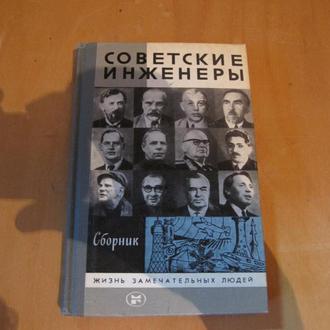 Советские инженеры ЖЗЛ
