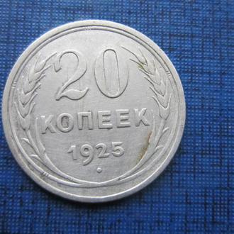 Монета 20 копеек СССР 1925 серебро №3