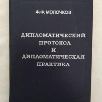 Молочков Ф.Ф. Дипломатический протокол и дипломатическая практика