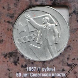 1 рубль 50 лет Совесткой Власти 1967 г.