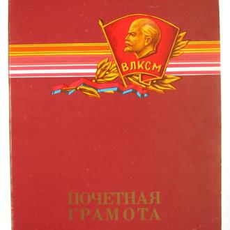 ПОЧЕТНАЯ ГРАМОТА - ВЛКСМ = ЦК ЛКСМ УКРАИНЫ = 1985 г. #