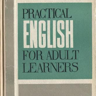 Практический курс английского языка для взрослых. Часть 4. Practical English for Adult Learners IV.