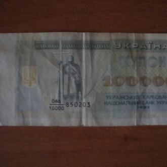 100 000 українських карбованців (1993 р.)