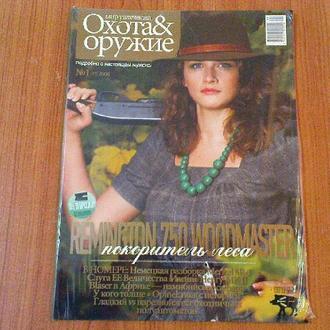 Журнал Мир увлечений: охота и оружие№1 2008