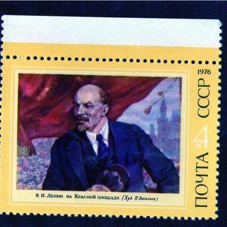 SS 1976 г. В.И.Ленин. Одиночная марка. ПОЛЕ! (Чистые (**)). КЦ15р.