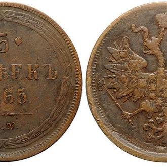 5 копеек 1865 года №3890