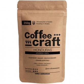 Кофе свежей обжарки Honduras HG EP 250г. в зернах или помол под заказ