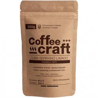 Кофе свежей обжарки Куба Serrano Lavado 250г. в зернах или помол под заказ