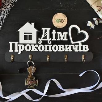 """Именная настенная ключница """"Дом с сердцем"""", из дерева"""