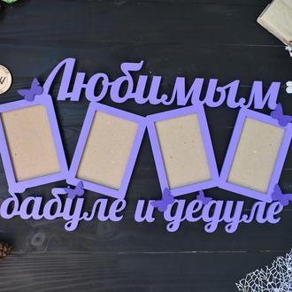 """Фоторамка """"Любимым бабуле и дедуле"""""""