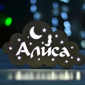 Светильник для девочки с именем Алиса