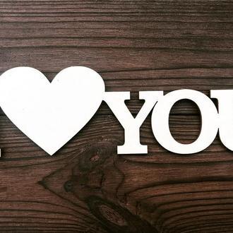 Деревянные слова I LOVE YOU