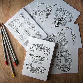 "Набор открыток ""Двенадцать Ангелов"" листівка розмальовка янгол новий рік"
