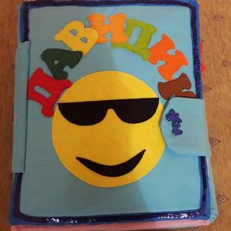Детская развивающая книга для детей