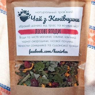 """Чай з Канівщини """"Лісові Ягоди"""""""