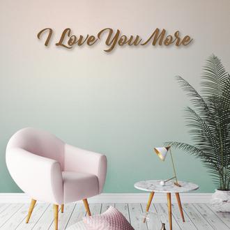 "Дерев'яний напис на стіну ""I love you more"""