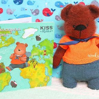 Набор: Вязаный мишка и детская книжка