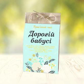 Подарунковий Чай Дорогій Бабусі