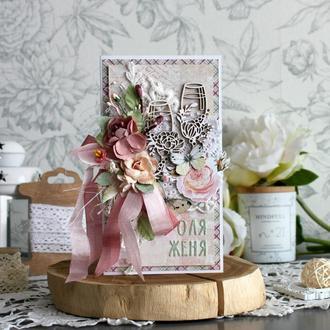 Именная свадебная открытка