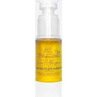 SPA уход: Сухое масло с Лесным орехом для комбинированной кожи 30 г
