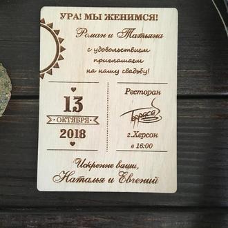 """Деревянный свадебный пригласительный-магнит """"Солнце"""""""