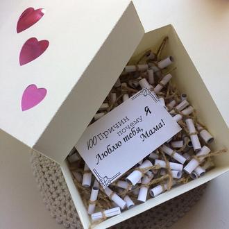 """Коробка """"100 причин почему Я люблю Тебя!"""""""