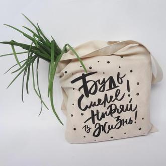 Эко-сумка, сумка-шоппер, тканевая сумка, авоська