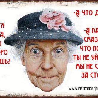 """Магнит сувенирный на холодильник """"тетя Сара"""""""