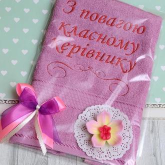 Подарочный набор для учителей (полотенце с вышивкой и мыло цветок)