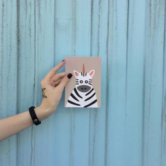 Открытка с зеброй-единорогом