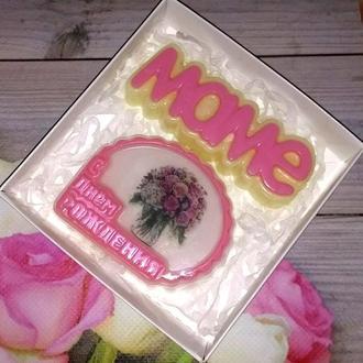 Сувенирное мыло: набор на день рождения маме