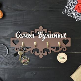"""Именная ажурная настенная ключница """"Семья"""""""