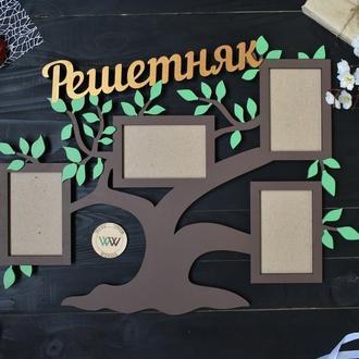 """Фоторамка из дерева """"Дерево с фамилией и листиками"""" на 4 фото"""